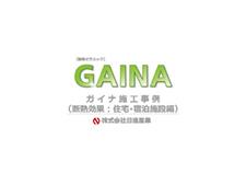 ガイナ施工事例(断熱効果:住宅・宿泊施設編)