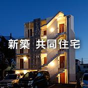 新築 共同住宅