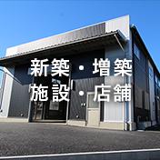 新築・増築 施設・店舗